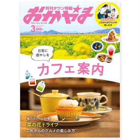 【送料無料】月刊タウン情報おかやま 3月号