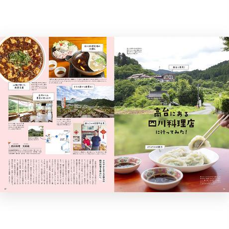 【電子書籍】月刊タウン情報おかやま 8月号