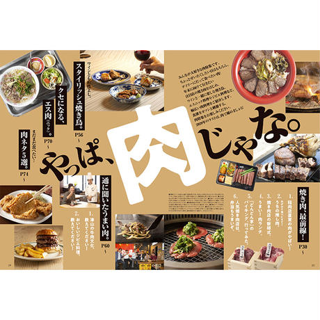 【送料無料】月刊タウン情報おかやま 12月号