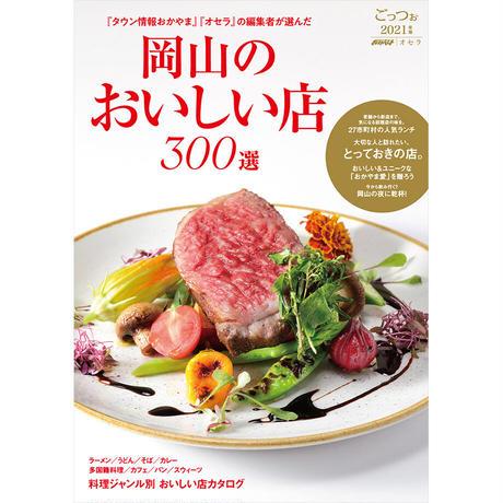 【送料無料】岡山のおいしい店 2021年版