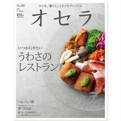 【送料無料】オセラ No.109 1-2月号