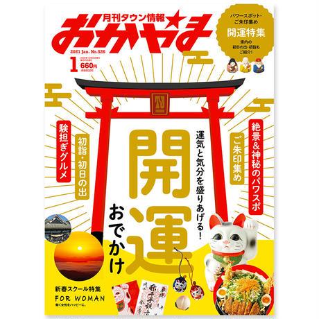 【送料無料】月刊タウン情報おかやま 1月号