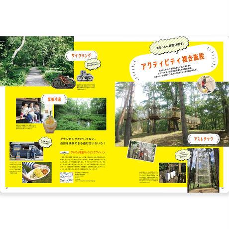 【送料無料】月刊タウン情報おかやま 7月号