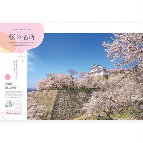 【送料無料】月刊タウン情報おかやま 4月号