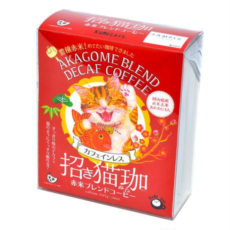 カフェインレスコーヒー バラエティセット(専用BOX入) ノーイン