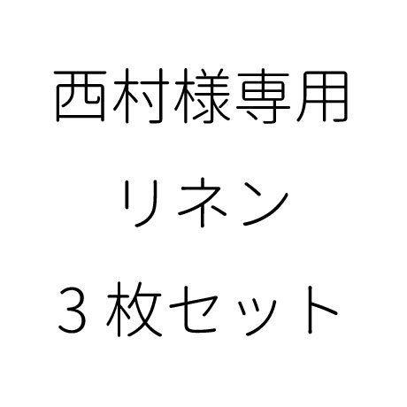 西村さま専用3枚セット