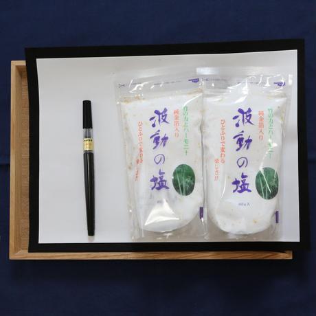 塩盛りセット(波動の塩2つ、半紙、筆ペン、下敷き、お盆2枚)自分でできるセット一式