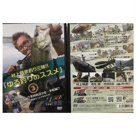 「ゆる釣りのすすめ」DVD 第3弾