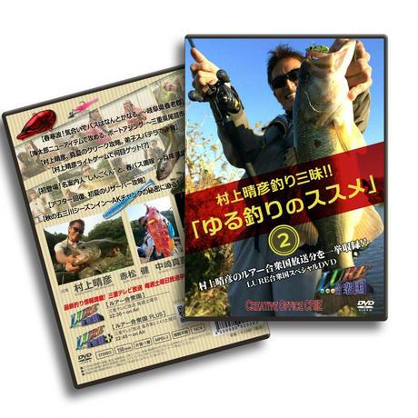 「ゆる釣りのすすめ」DVD 第2弾