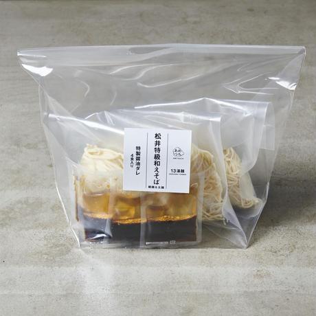 13湯麺コラボ「松井特級和えそば」細麺セット4食分