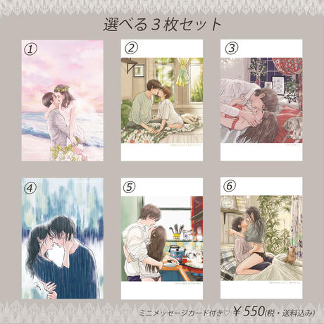 ◆送料無料◆平泉春奈デザイン☆ポストカード選べる3枚セット☆ミニメッセージカード付き