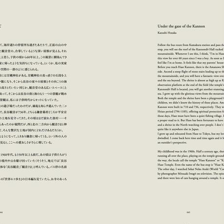 オフィシャルガイドブック 観音花浄土 鎌倉長谷寺