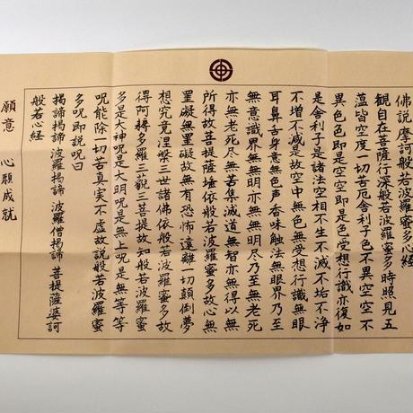 般若心経(一般) 写経用紙