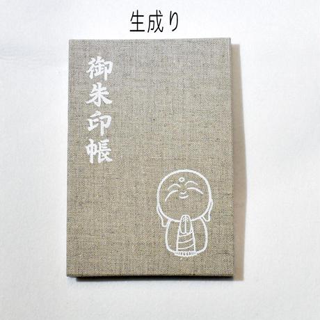 長谷寺オリジナル和み地蔵ご朱印帳 ※巾着袋は別売です