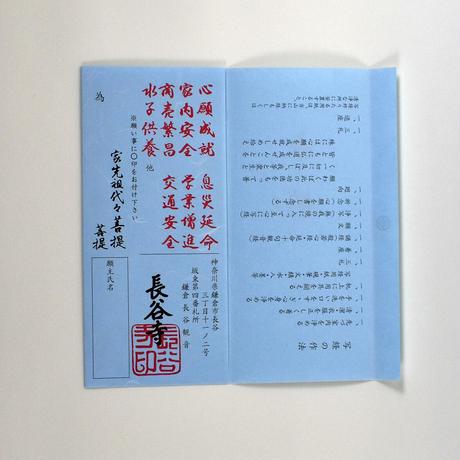延命十句観音経 写経用紙