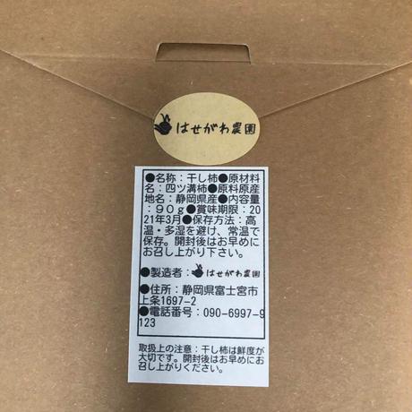 自然栽培 干し柿(4個入り)90g
