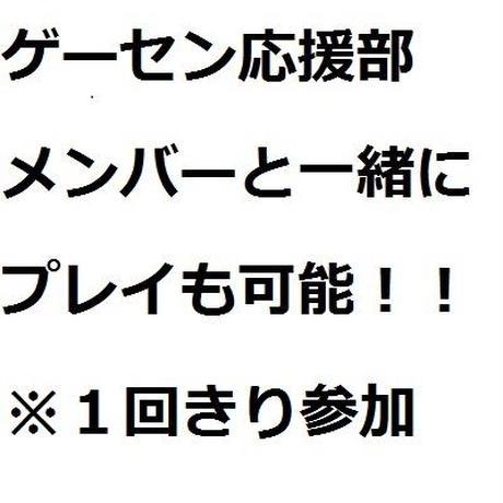 【8月分】1ヶ月だけ参加 ゲーセン応援部!!