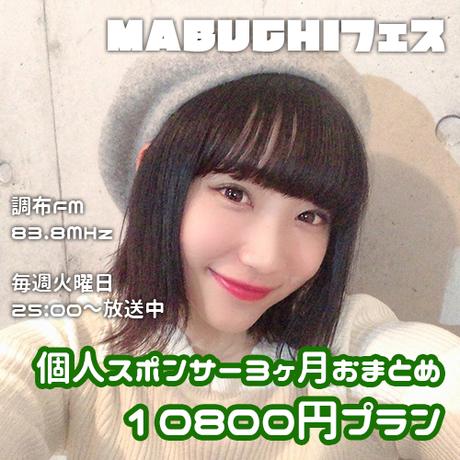 【8月・9月・10月おまとめ】MABUCHIフェス  個人スポンサー1口10800円