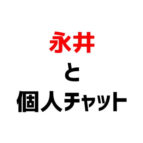 「インドネシア滞在中、永井杏樹と個人チャットできます!!!!」(8月29日0時~9月3日帰国まで)