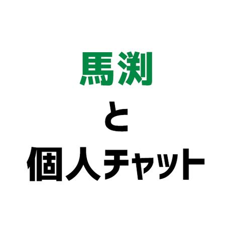 「インドネシア滞在中、馬渕恭子と個人チャットできます!!!!」(8月29日0時~9月3日帰国まで)