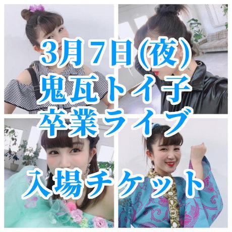 3月7日(夜)鬼瓦トイ子、卒業ライブ 入場チケット〔限定数〕※応援メンバーを備考欄に記入