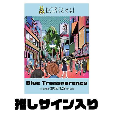 EGR{えぐる} ポスター 推しサイン入り 【オンラインゲーム部、映画鑑賞部対象商品】