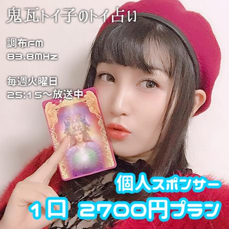 【10月分】鬼瓦トイ子のトイ占い  個人スポンサー1口2700円