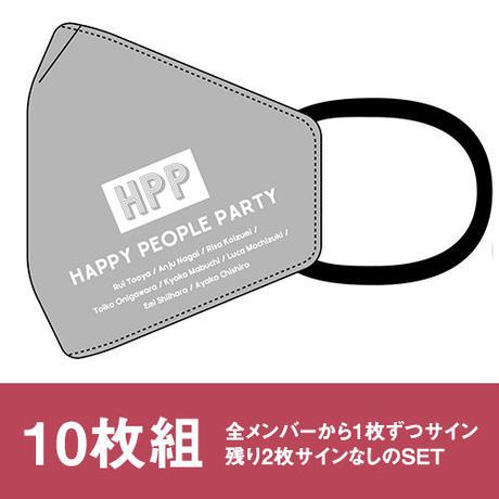【共同購入 可】民族ハッピー組オリジナルマスク 10枚組SET/全メンバーからのサイン入りマスク1枚ずつとサインなし2枚のSET