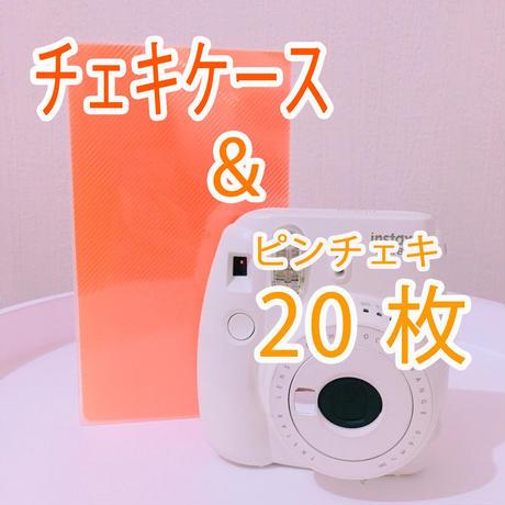ピンチェキ★20枚&チェキケースSET!【オンラインゲーム部、映画鑑賞部対象商品】