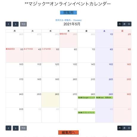オンラインイベントカレンダーの開発寄付