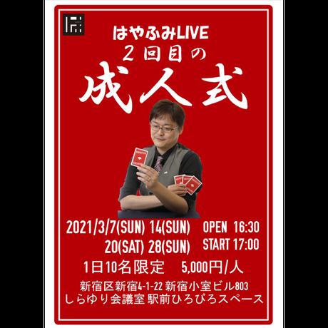 【ライブDVD】2回目の成人式