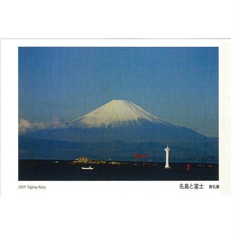 写真絵ハガキ わたしのまち葉山 富士山10枚セット
