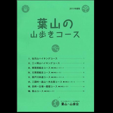 葉山の山歩きコース 2019年度版