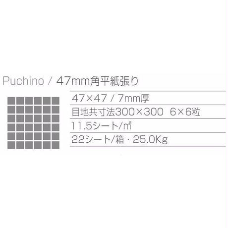 Puchino  PN-03(green)