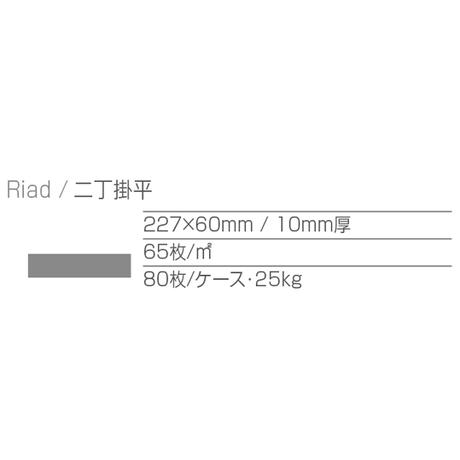 Riad RD-006  (brown)