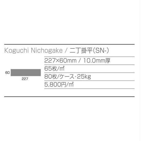 二丁掛 SN-1414S (ねずみ)