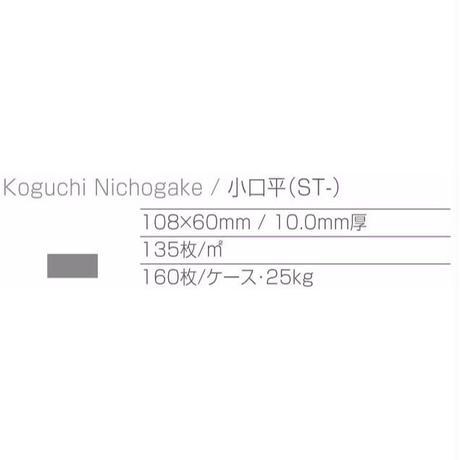 小口平 ST-308S (あめ砂入り)