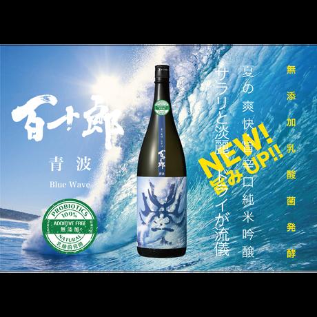 百十郎 純米吟醸 青波 BLUE Wave 1800ml