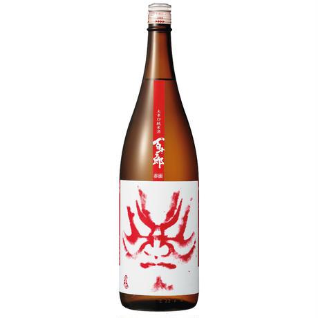 百十郎 大辛口純米酒 赤面 1800ml