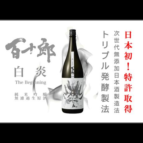 百十郎 純米吟醸 白炎 無濾過生原酒 1800ml