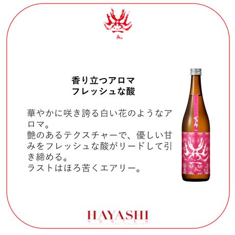 百十郎  純米吟醸  秋桜  COSMOS 720ml