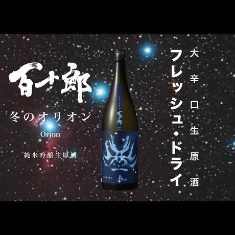 百十郎 純米吟醸 大辛口生原酒 冬のオリオン 720ml
