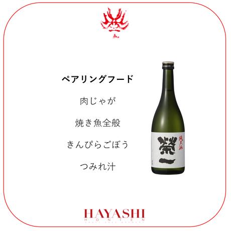 榮一 純米酒 1800ml