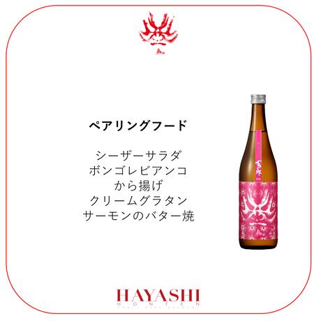 百十郎  純米吟醸  秋桜  COSMOS 1,800ml