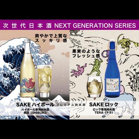 日本酒ハイボール&ロックセット
