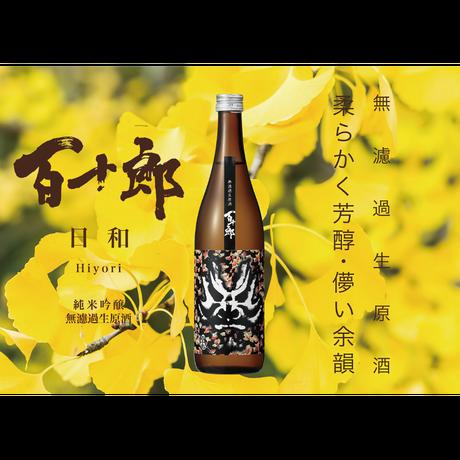 百十郎 純米吟醸 日和 無濾過生原酒 1800ml