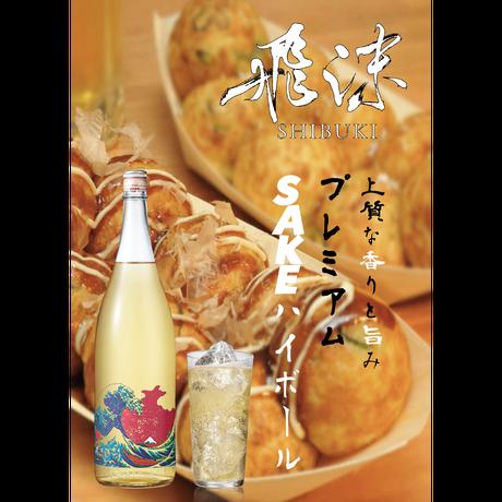 ハイボール専用純米酒 飛沫  -SHIBUKI-  720ml