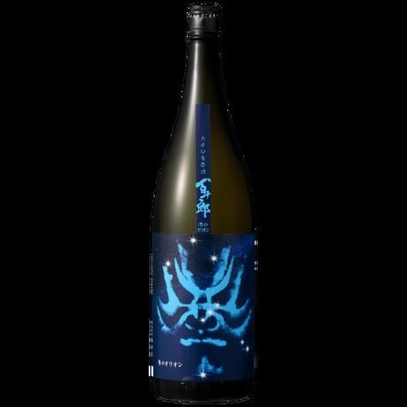 百十郎 飲み比べ生原酒セット