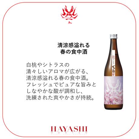 百十郎 純米吟醸 桜 無濾過生原酒 1800ml