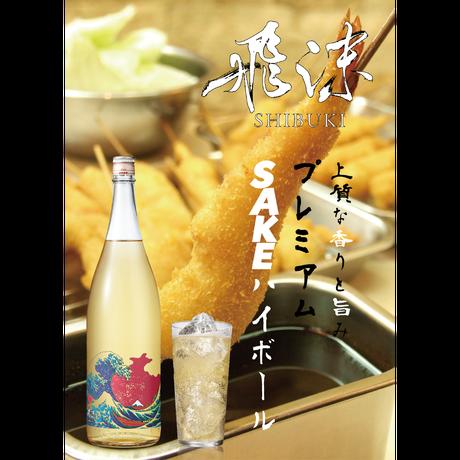 ハイボール専用純米酒 飛沫  -SHIBUKI- 1800ml